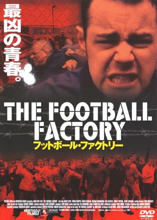 【中古】フットボール・ファクトリー 【DVD】/ダニー・ダイア