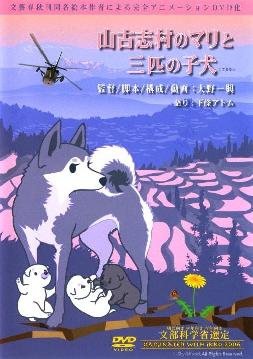 【中古】山古志村のマリと三匹の子犬 【DVD】/下條アトム