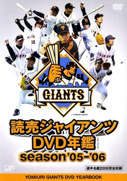 【中古】読売ジャイアンツ 年鑑 season05-06 【DVD】