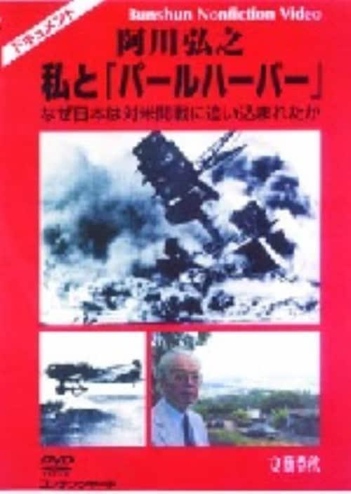 【中古】阿川弘之 私と「パールハーバー」 なぜ日本は対… 【DVD】