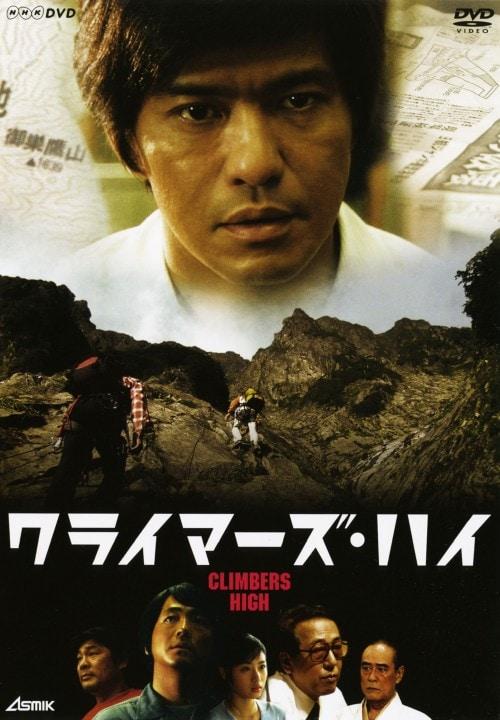 【中古】クライマーズ・ハイ (2005) 【DVD】/佐藤浩市