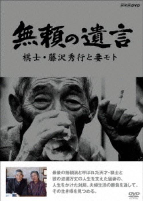 【中古】無頼の遺言 棋士・藤沢秀行と妻モト 【DVD】