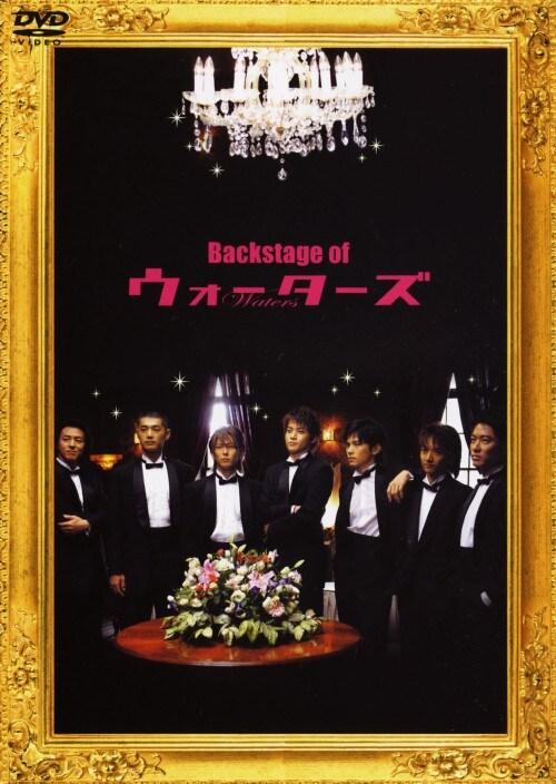 【中古】Backstage of ウォーターズ 【DVD】/小栗旬