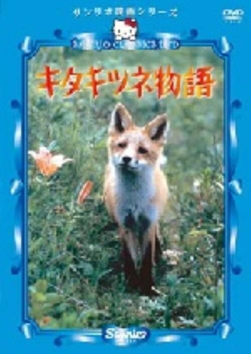 【中古】サンリオ映画シリーズ キタキツネ物語 【DVD】/町田義人