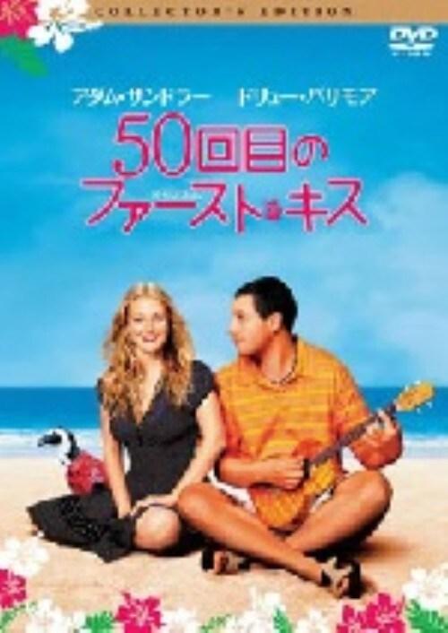 【中古】50回目のファースト・キス (2004) コレクターズED 【DVD】/アダム・サンドラー