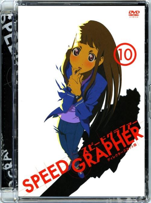 【中古】10.SPEED GRAPHER ディレクターズカット版 【DVD】/高田裕司