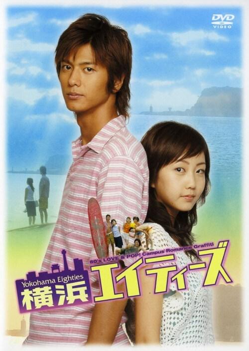 【中古】横浜エイティーズ 【DVD】/速水もこみち