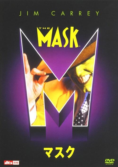 【中古】マスク (1994) 【DVD】/ジム・キャリー
