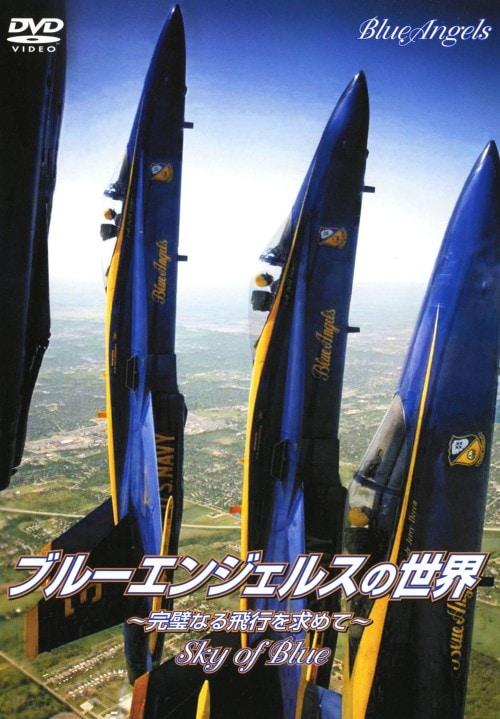 【中古】ブルーエンジェルスの世界 【DVD】