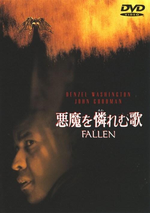 【中古】悪魔を憐れむ歌 【DVD】/デンゼル・ワシントン