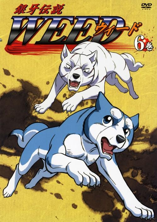 【中古】6.銀牙伝説 WEED 【DVD】/國立幸
