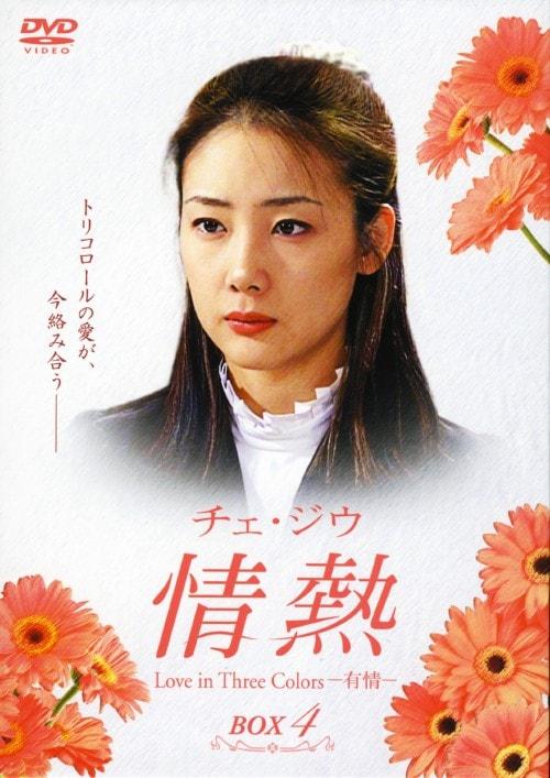 【中古】4.情熱 Love in Three Colors -有情- BOX 【DVD】/チェ・ジウ