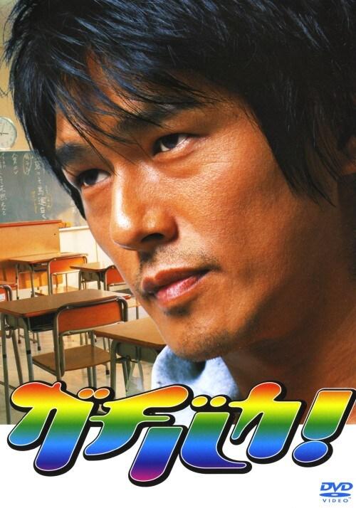 【中古】ガチバカ! BOX 【DVD】/高橋克典