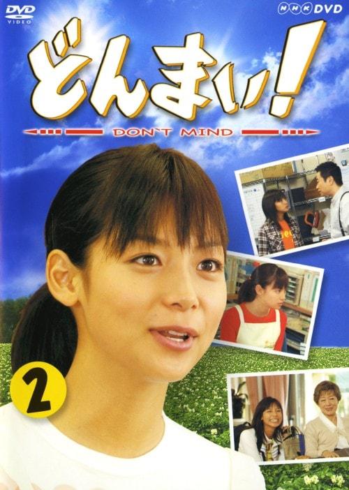 【中古】2.どんまい DON'T MIND 【DVD】/相武紗季