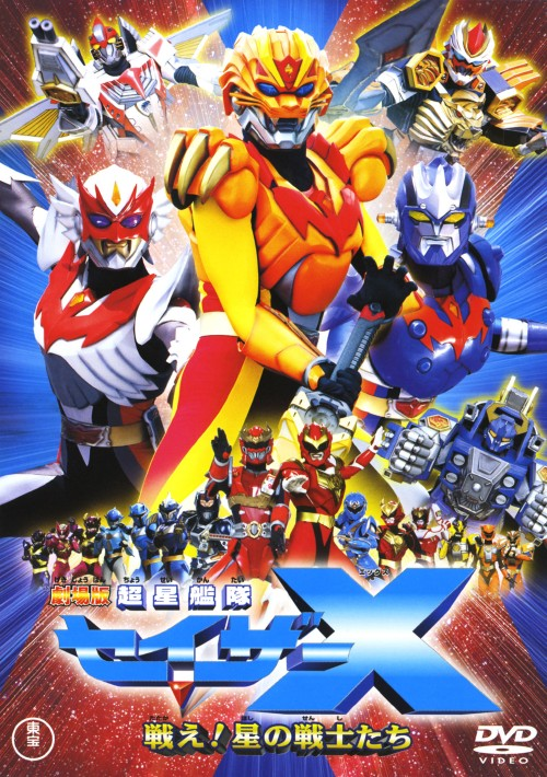 【中古】超星艦隊セイザーX 戦え!星の戦士たち(劇) 【DVD】/高橋良輔