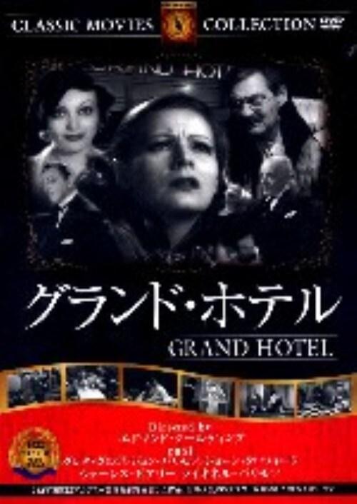 【中古】グランド・ホテル 【DVD】/グレタ・ガルボ