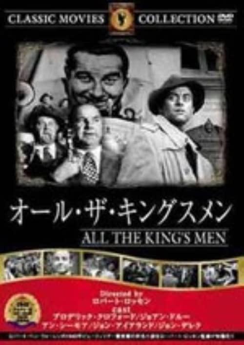 【中古】オール・ザ・キングスメン 【DVD】/ブロデリック・クロフォード