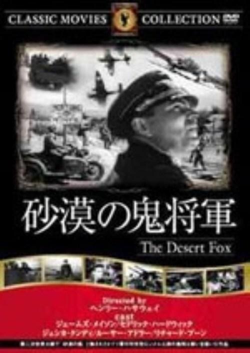 【中古】砂漠の鬼将軍 【DVD】/ジェームズ・メイスン