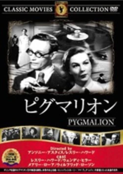 【中古】ピグマリオン 【DVD】/レスリー・ハワード