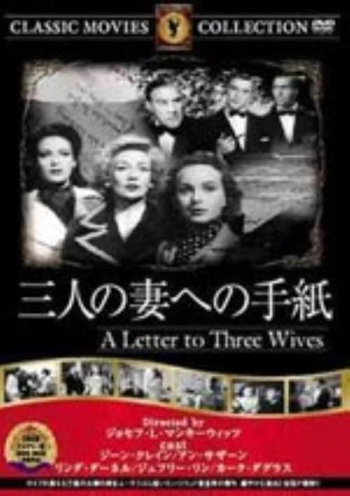 【中古】三人の妻への手紙 【DVD】/ジーン・クレイン