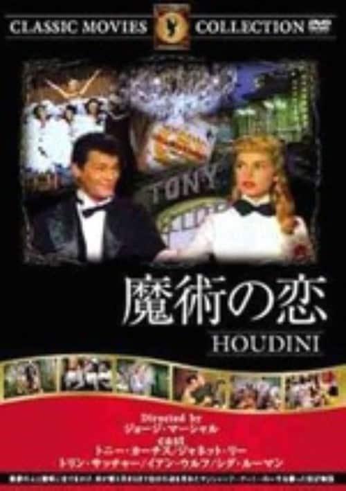 【中古】魔術の恋 【DVD】/トニー・カーティス