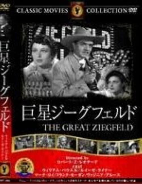 【中古】巨星ジーグフェルド 【DVD】/ウィリアム・パウエル