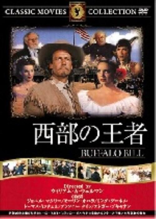 【中古】西部の王者 【DVD】/ジョエル・マクリー