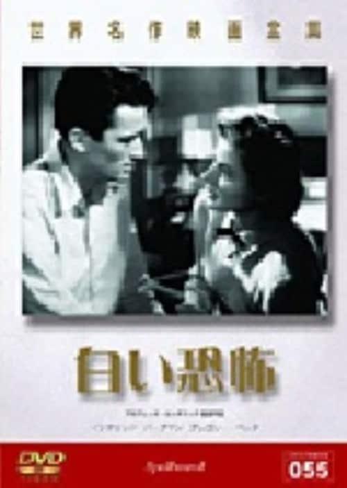【中古】白い恐怖 【DVD】/イングリッド・バーグマン