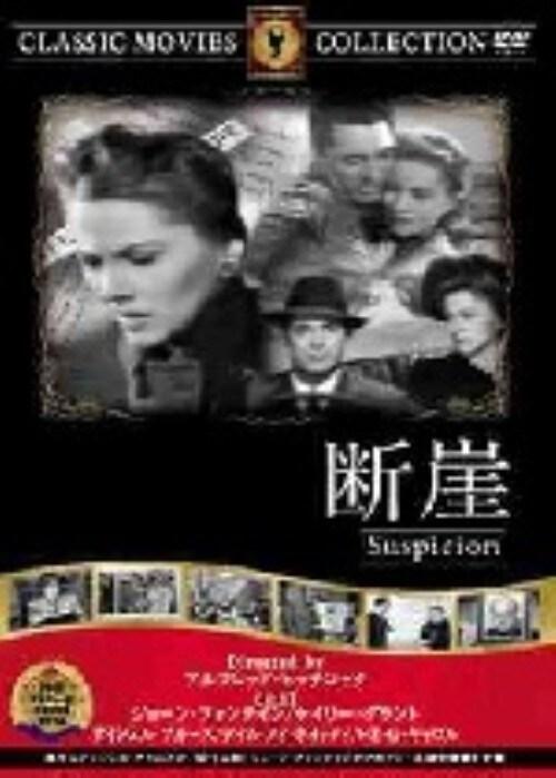 【中古】ヒッチコックセレクション】断崖 【DVD】/ジョーン・フォンテイン