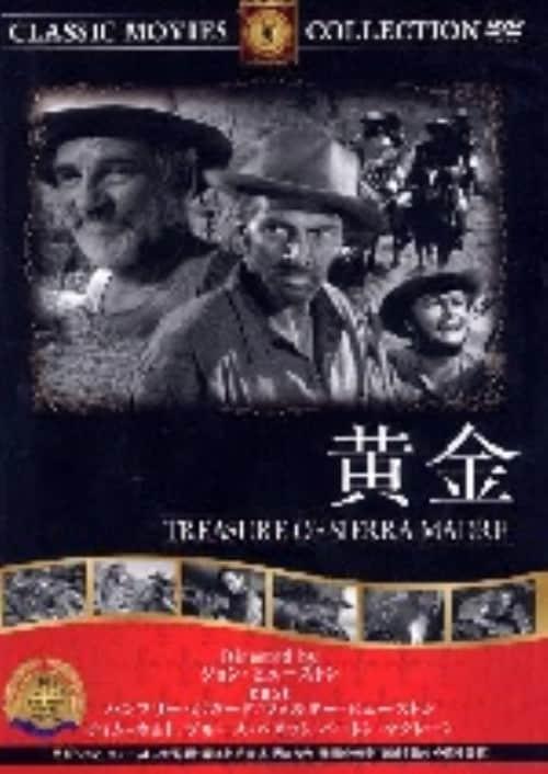 【中古】黄金 【DVD】/ハンフリー・ボガート