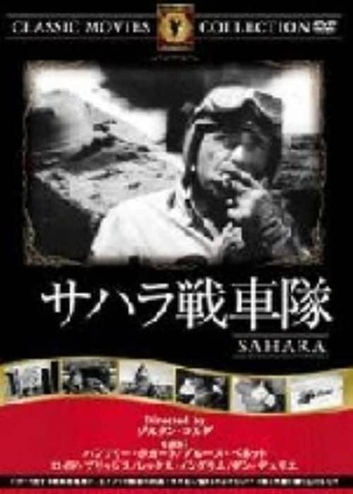 【中古】サハラ戦車隊 【DVD】/ハンフリー・ボガート