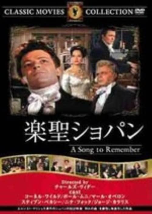 【中古】楽聖ショパン 【DVD】/ポール・ムニ