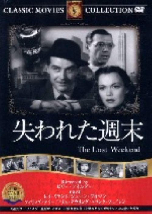 【中古】失われた週末 【DVD】/レイ・ミランド