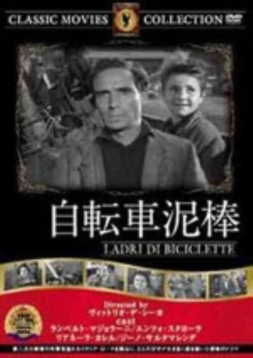 【中古】自転車泥棒 【DVD】/ランベルト・マジョラーニ