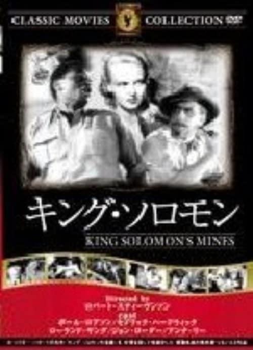 【中古】キング・ソロモン (1937) 【DVD】/セドリック・ハードウィック