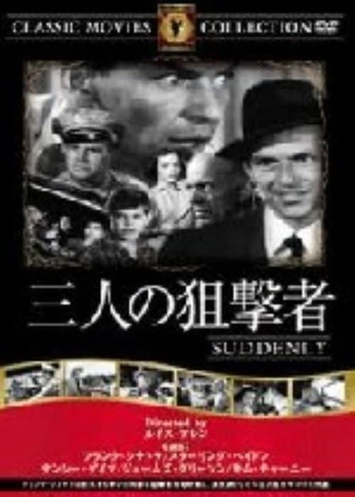 【中古】三人の狙撃者 【DVD】/フランク・シナトラ