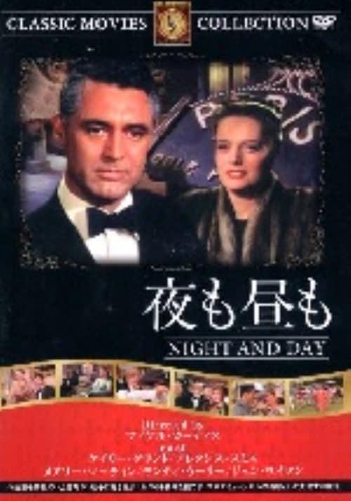 【中古】夜も昼も 【DVD】/ケイリー・グラント