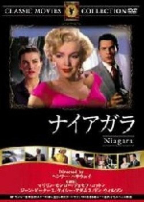 【中古】ナイアガラ 【DVD】/マリリン・モンロー