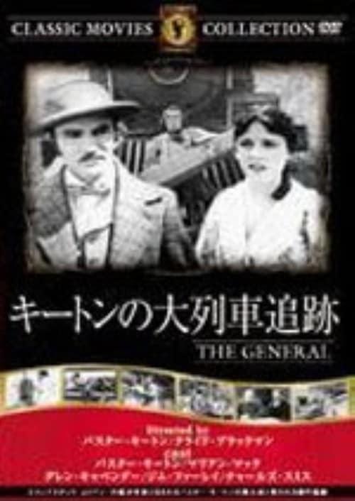 【中古】キートンの大列車追跡 【DVD】/バスター・キートン