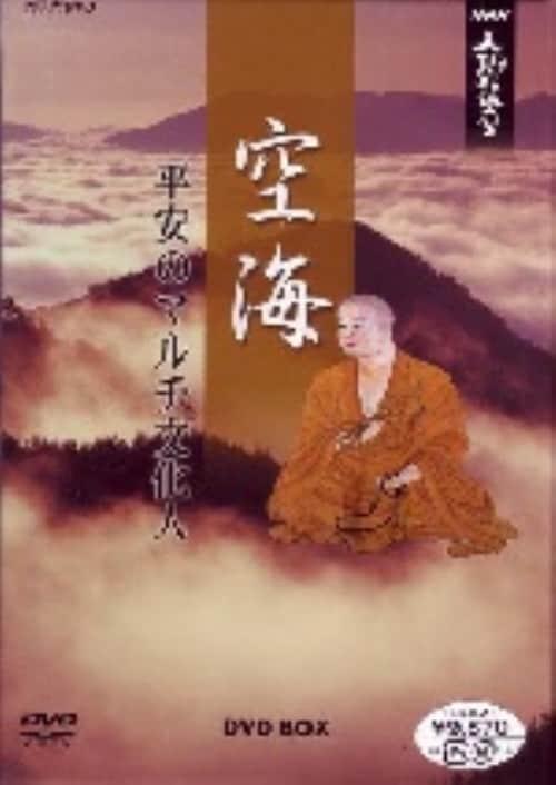 【中古】NHK人間講座 空海 平安のマルチ文化人 BOX 【DVD】