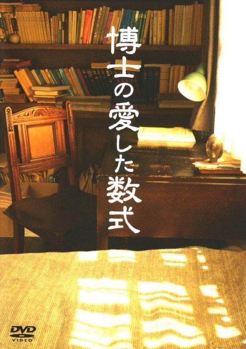 【中古】博士の愛した数式 特別版 【DVD】/寺尾聰