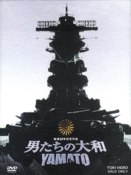 【中古】初限)男たちの大和 特別限定版 【DVD】/反町隆史