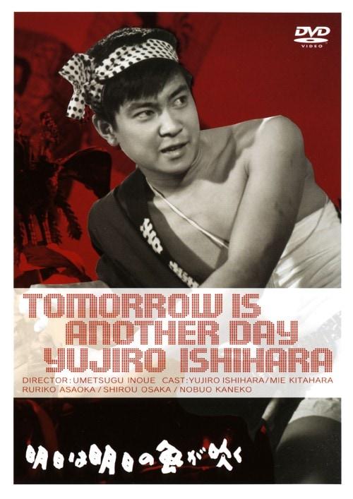 【中古】明日は明日の風が吹く 【DVD】/石原裕次郎