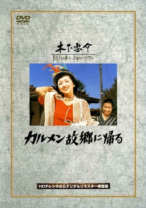 【中古】カルメン故郷に帰る 【DVD】/高峰秀子
