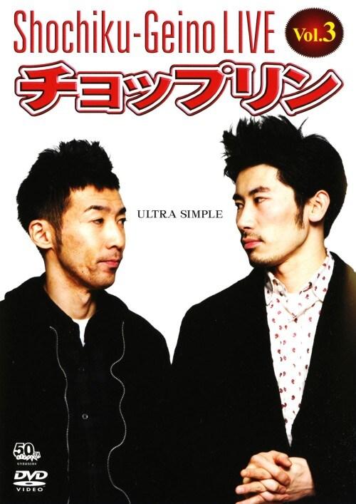 【中古】3.松竹芸能LIVE チョップリンULTRA SIMPLE 【DVD】/チョップリン