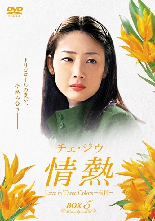 【中古】5.情熱 Love in Three Colors -有情- BOX 【DVD】/チェ・ジウ