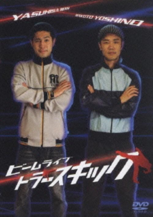 【中古】ビームライブ トラースキック 【DVD】/今仁靖久