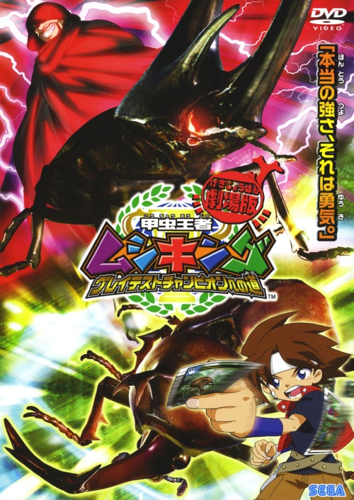 【中古】甲虫王者ムシキング グレイテストチャンピオンへの道(劇) 【DVD】/くまいもとこ