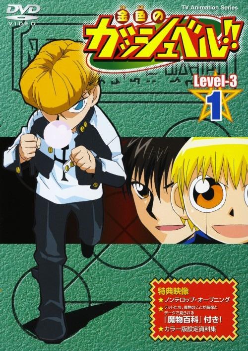 【中古】1.金色のガッシュベル!! Level-3 【DVD】/大谷育江