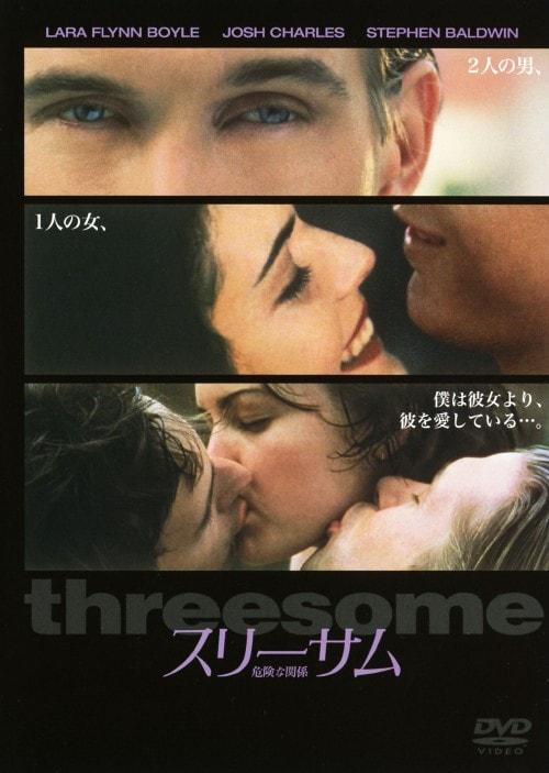 【中古】スリーサム 危険な関係 【DVD】/ララ・フリン・ボイル